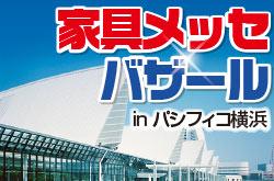 家具メッセバザール パシフィコ横浜