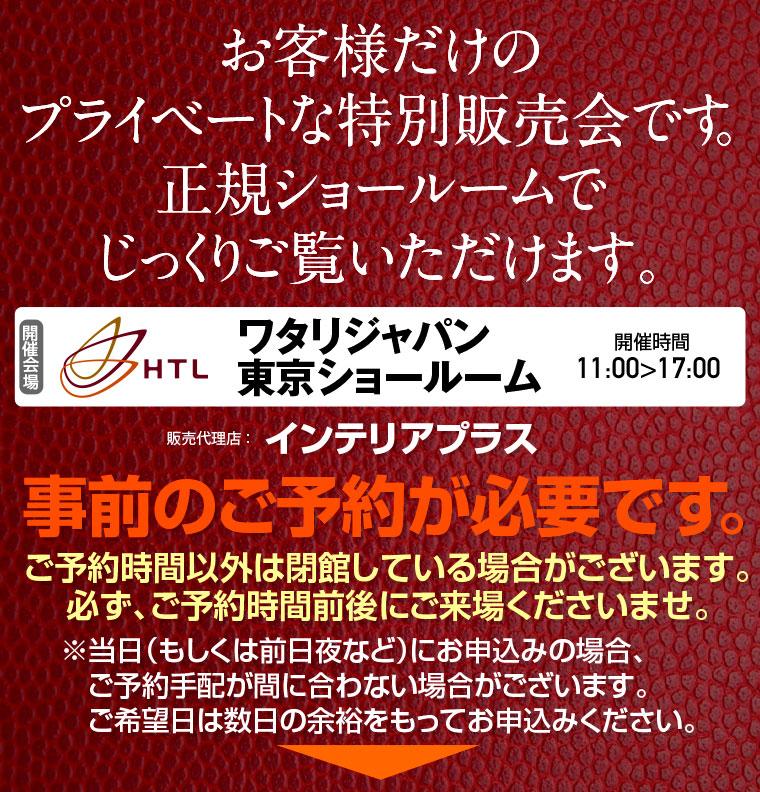 ワタリジャパン 東京ショールーム 総革張りソファ プライベート特別販売会|東京