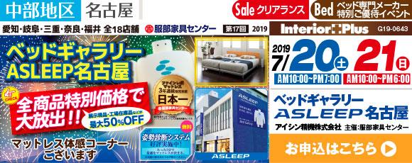 ベッドギャラリーASLEEP名古屋|全商品特別価格で大放出!!