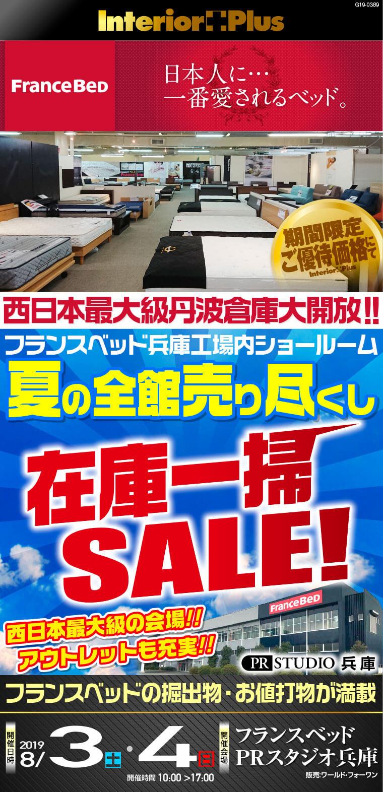 フランスベッド兵庫工場内ショールーム 夏の全館売り尽くし 在庫一掃SALE!