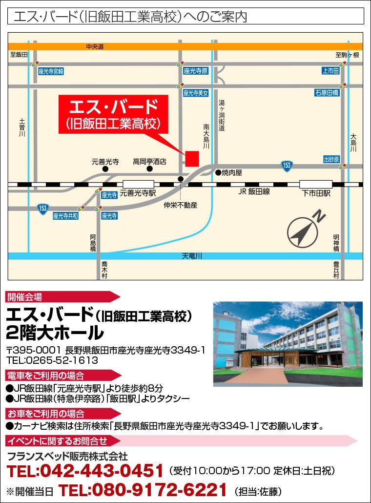 エス・バード(旧飯田工業高校)へのアクセス