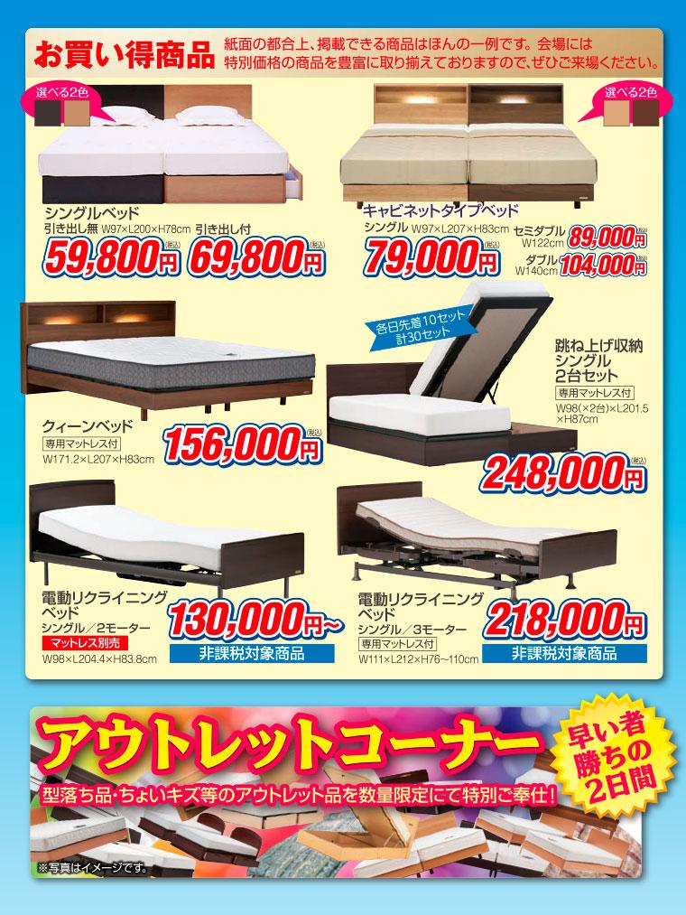 フランスベッドのお買い得品
