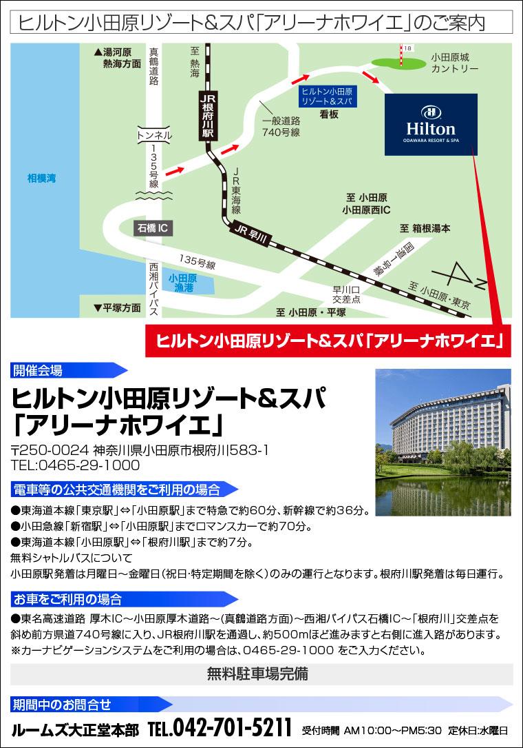 ヒルトン小田原リゾート&スパ「アリーナホワイエ」へのアクセス