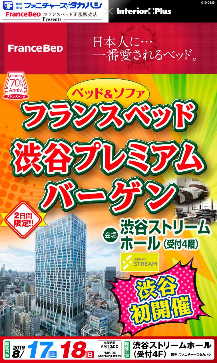 フランスベッド 渋谷プレミアムバーゲン|渋谷ストリームホール