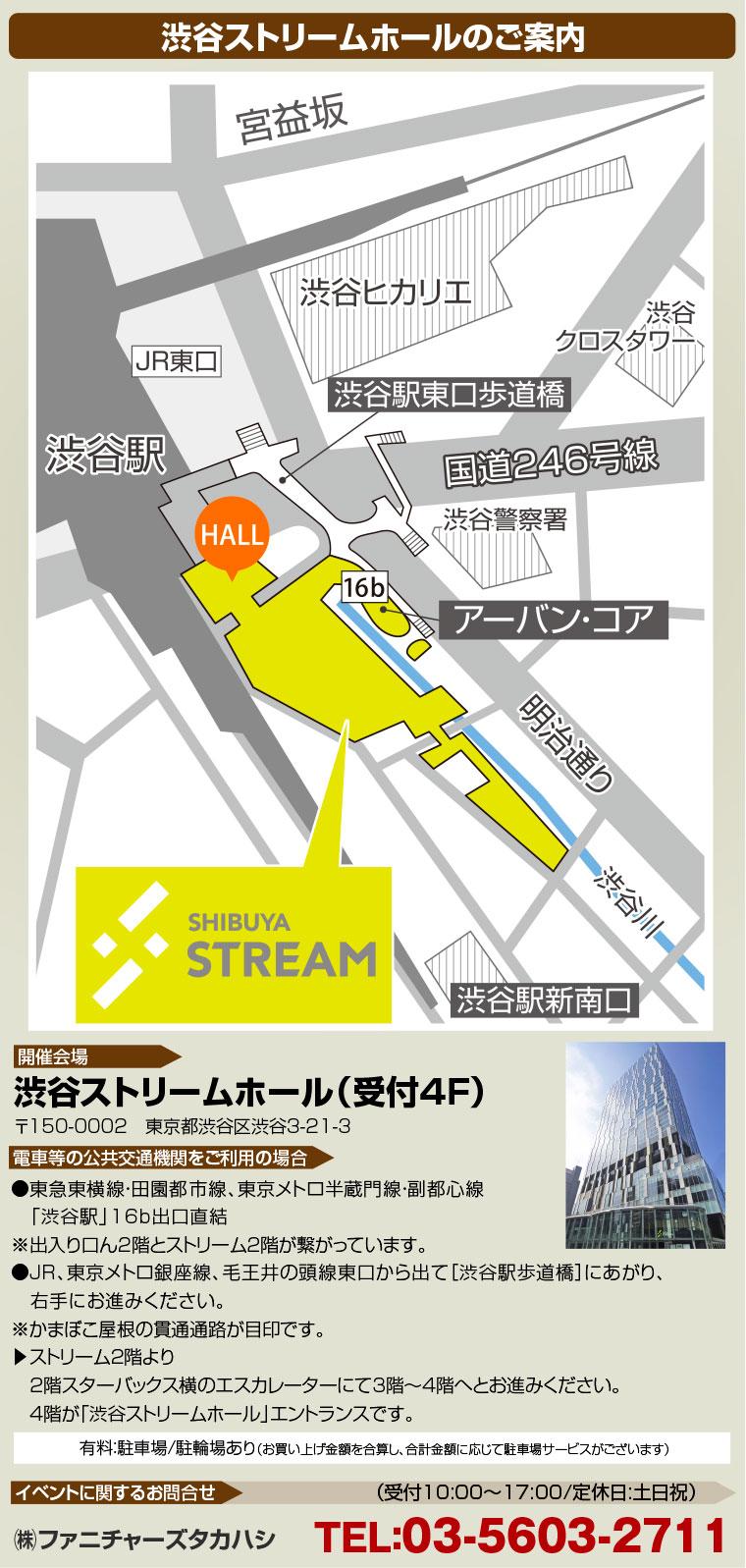渋谷ストリームホールへのアクセス