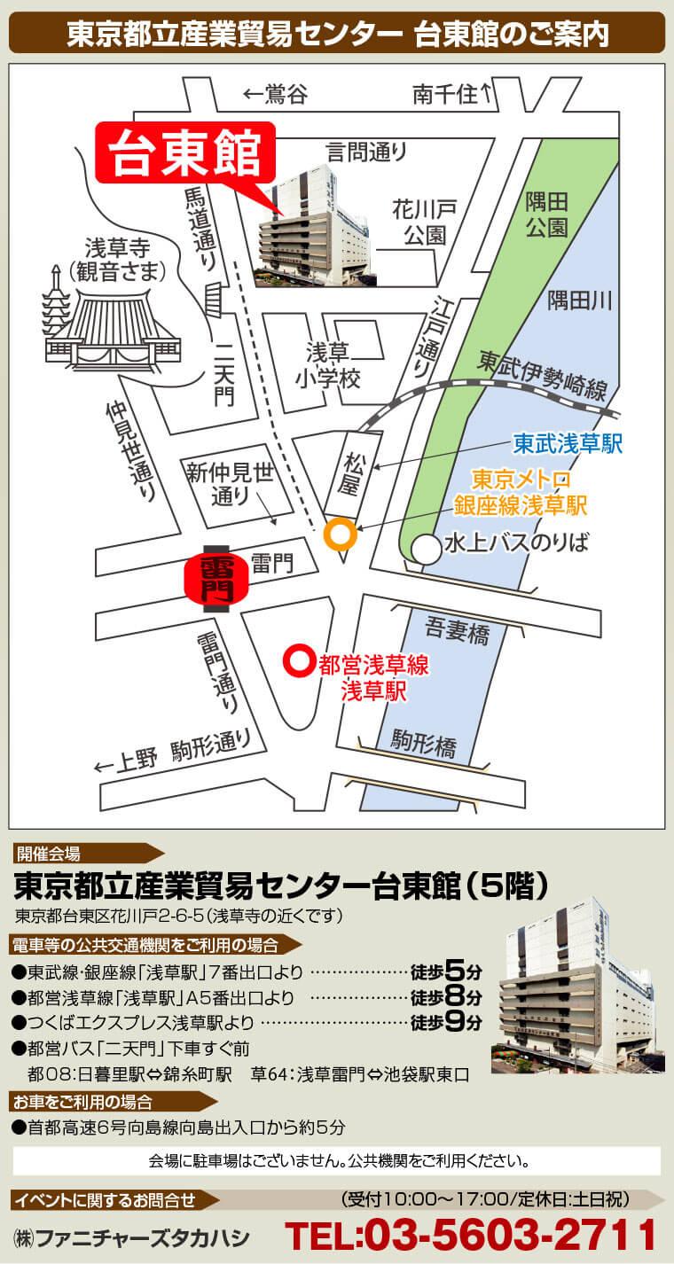 東京都立産業貿易センター「台東館」へのアクセス