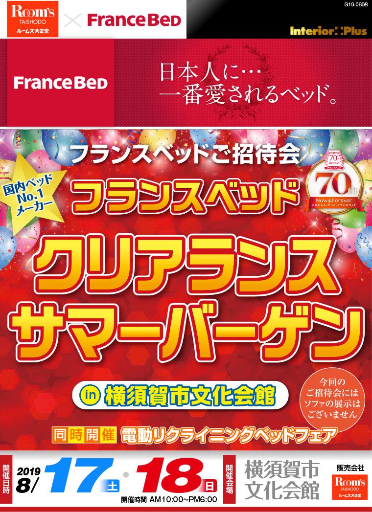 フランスベッド クリアランスサマーバーゲン|横須賀市文化会館