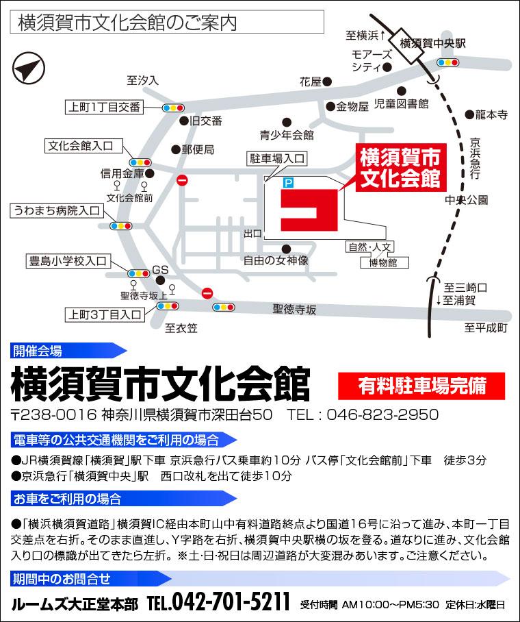 横須賀市文化会館へのアクセス