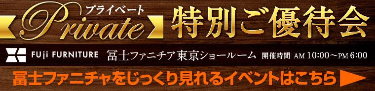 冨士ファニチアコレクション 2019春夏新作発表会レポート