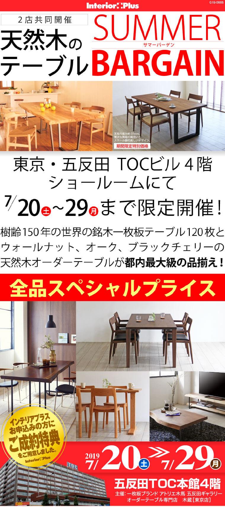 天然木のテーブル サマーバーゲン|五反田TOC 2店共同開催