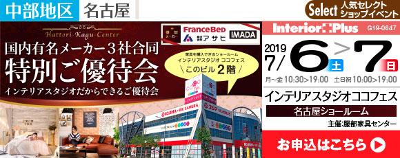 国内有名メーカー3社合同 特別ご優待会 インテリアスタジオ ココフェス