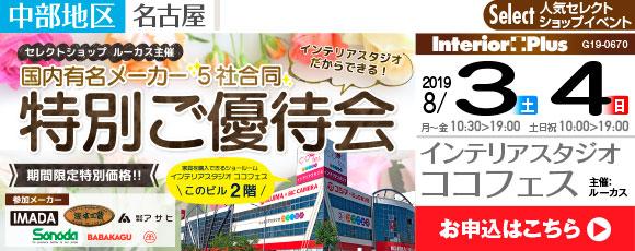 国内有名メーカー5社合同 特別ご優待会|インテリアスタジオ ココフェス