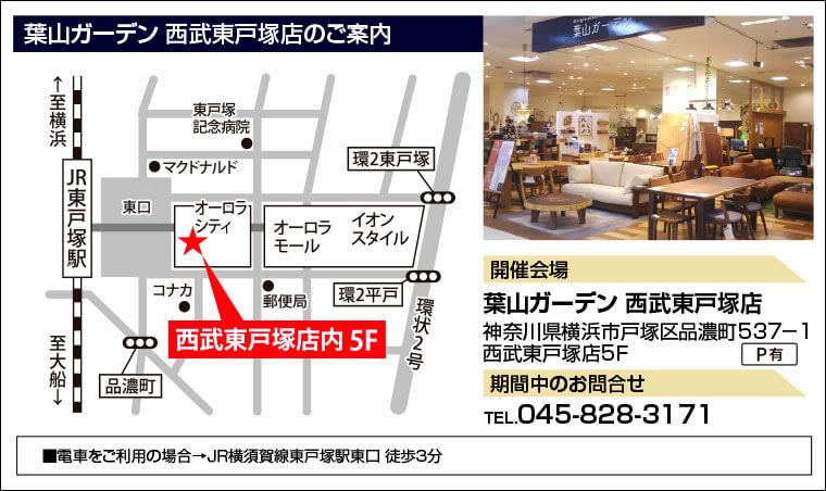 葉山ガーデン 西武東戸塚店のご案内