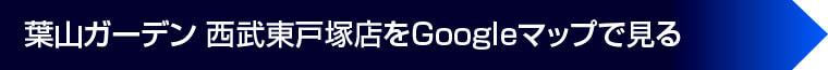 葉山ガーデン 西武東戸塚店をGoogleマップで見る