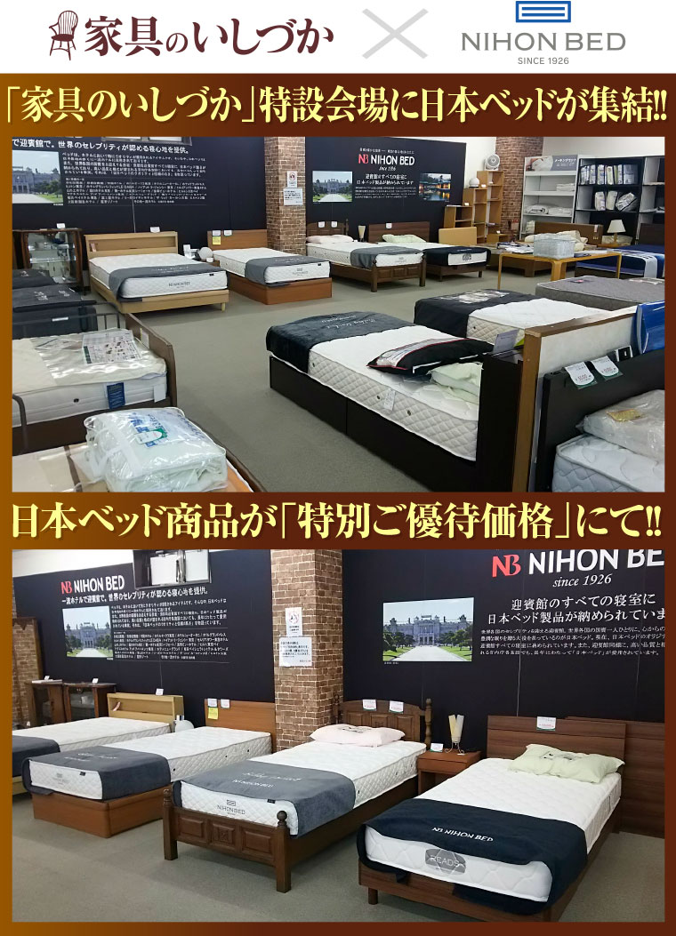 家具のいしづかの日本ベッド特設会場