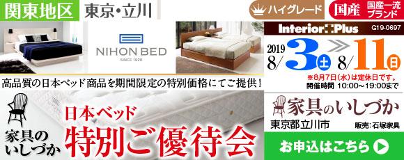 家具のいしづか 日本ベッド 特別ご優待会 東京・立川