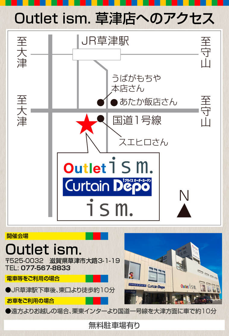 Outlet ism. 草津店へのアクセス