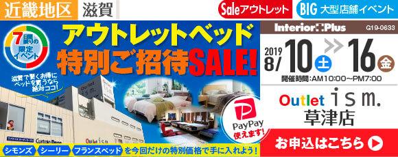 アウトレットベッド特別ご招待SALE|Outlet ism. 草津店