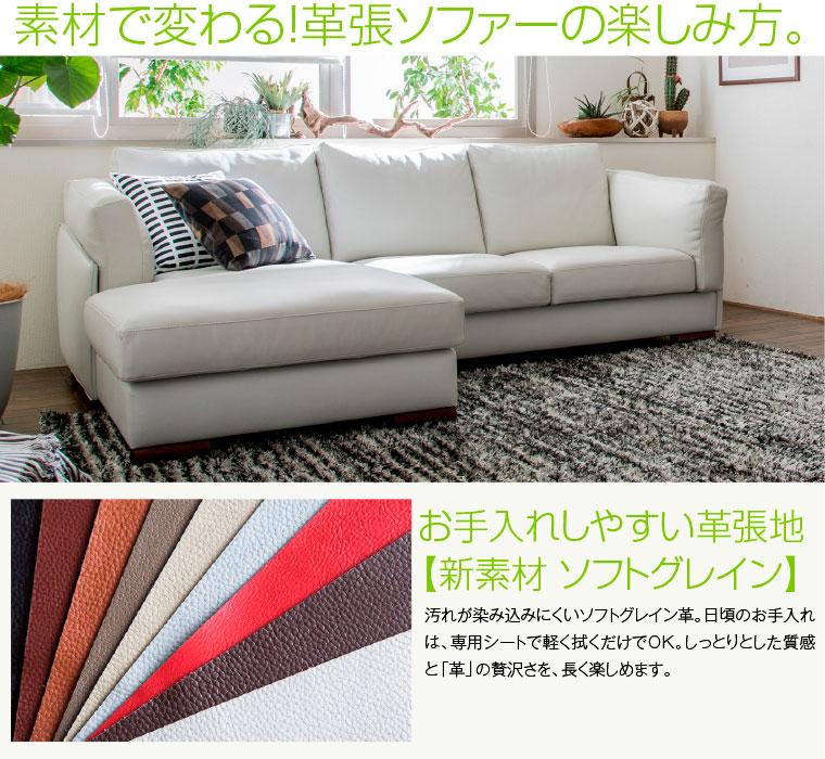 素材で変わる!革張ソファーの楽しみ方。