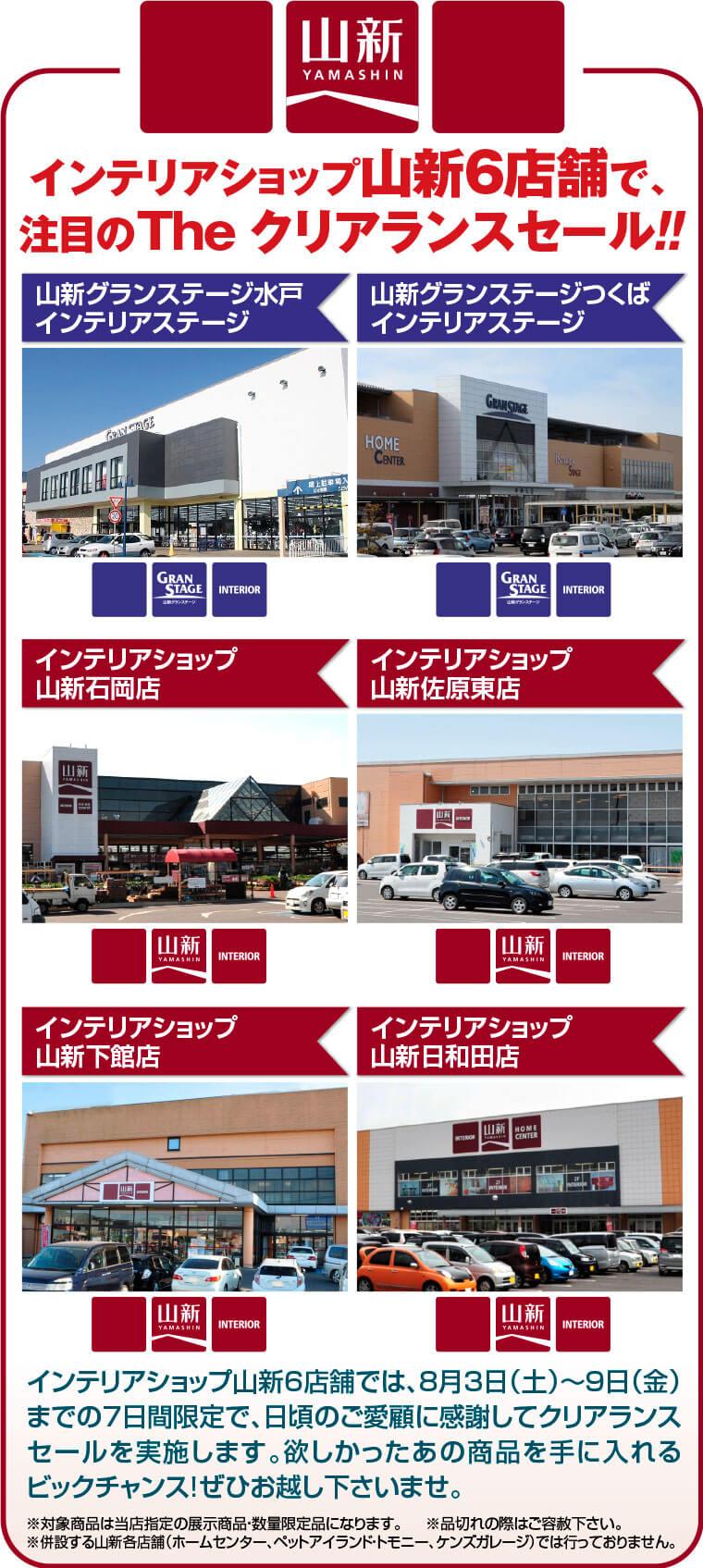 山新6店舗同時開催