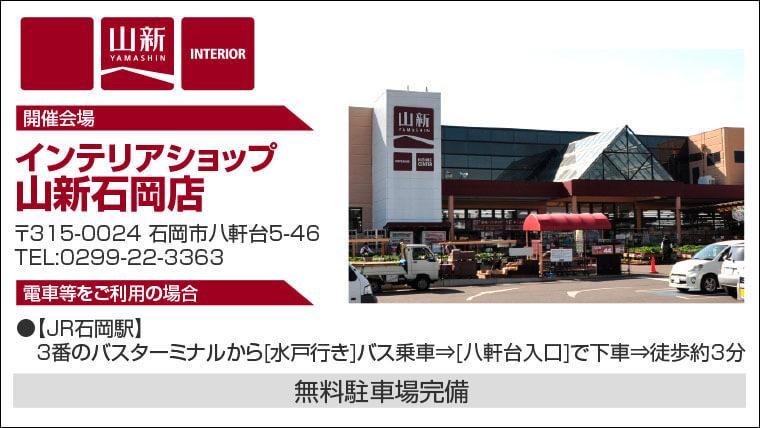 インテリアショップ 山新石岡店へのアクセス