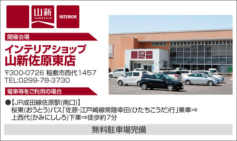 インテリアショップ 山新佐原東店へのアクセス