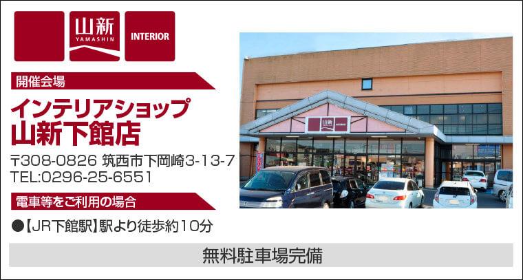 インテリアショップ 山新下館店へのアクセス