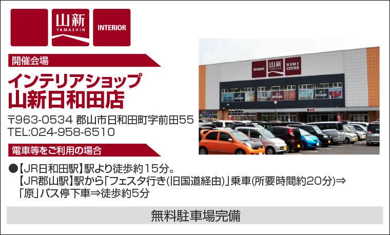 インテリアショップ 山新日和田店へのアクセス