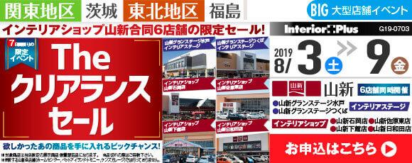 The クリアランスセール|山新 6店舗同時開催!