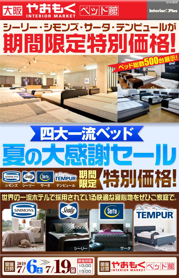 四大一流ベッド 夏の大感謝セール 大阪 やおもくベッド館