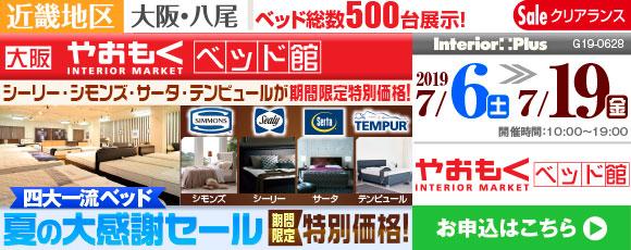 四大一流ベッド 夏の大感謝セール|大阪 やおもくベッド館