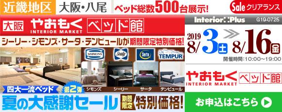 四大一流ベッド 夏の大感謝セール 第二弾 大阪 やおもくベッド館
