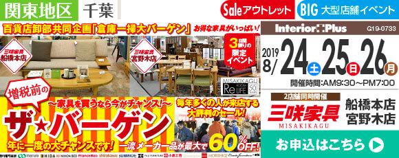 増税前の「ザ・バーゲン」|三咲家具 2店舗同時開催!