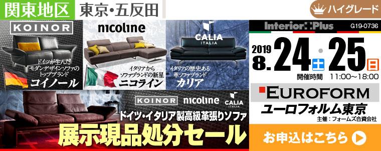 ドイツ・イタリア製高級革張りソファ 売り場入替え前の展示現品処分セール 五反田TOC
