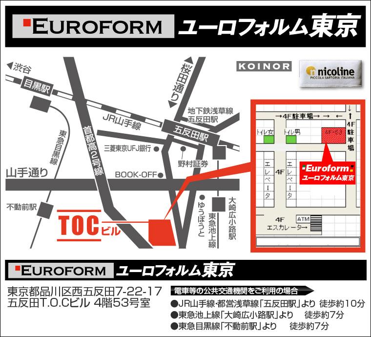 ユーロフォルム東京