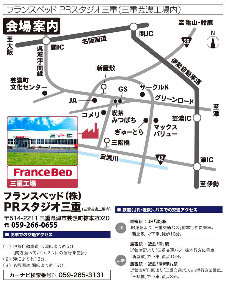 フランスベッド PRスタジオ三重(三重芸濃工場内)
