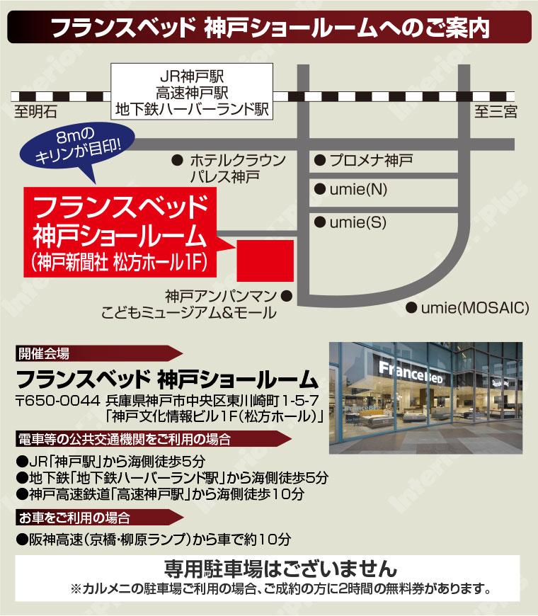 フランスベッド 神戸ショールームへのご案内