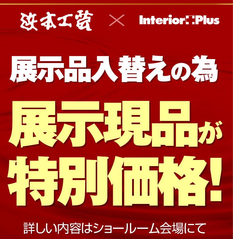 浜本工芸展示現品特別価格