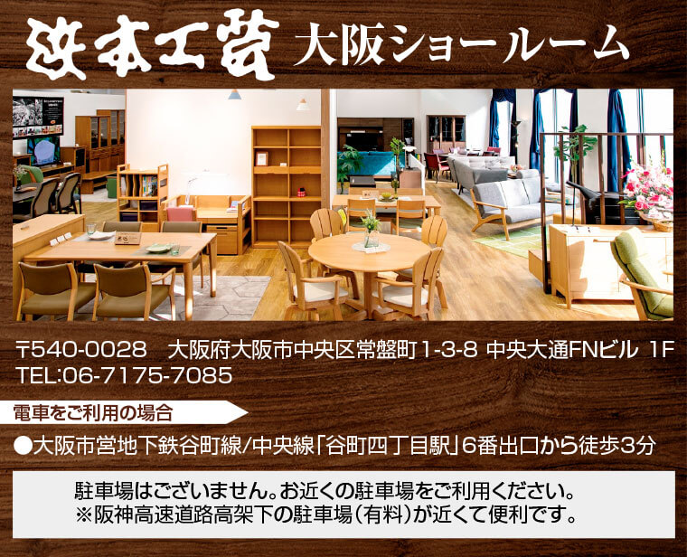浜本工芸 大阪ショールーム