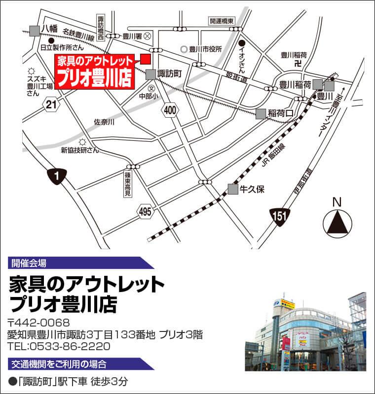 家具のアウトレット プリオ豊川店へのアクセス