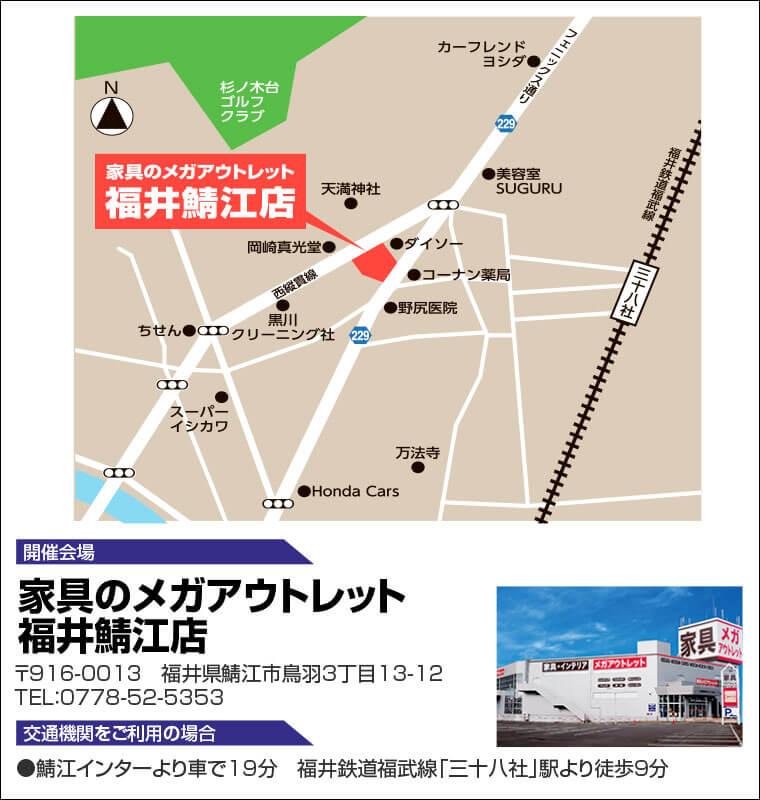 家具のメガアウトレット福井鯖江店へのアクセス