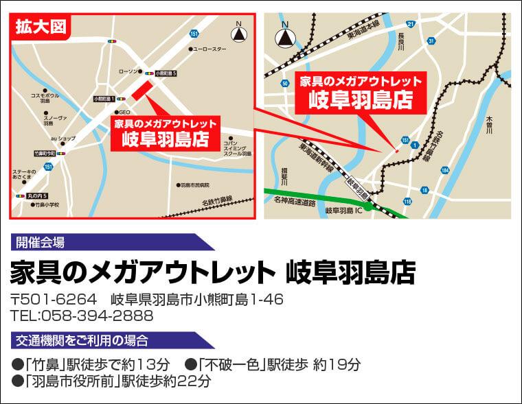 家具のメガアウトレット 岐阜羽島店へのアクセス