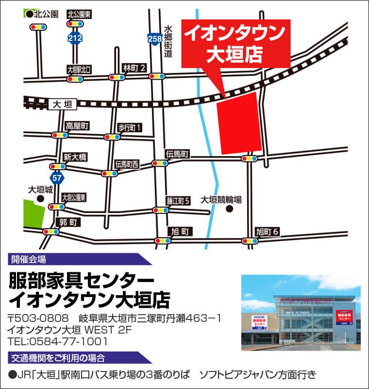 服部家具センター イオンタウン大垣店へのアクセス