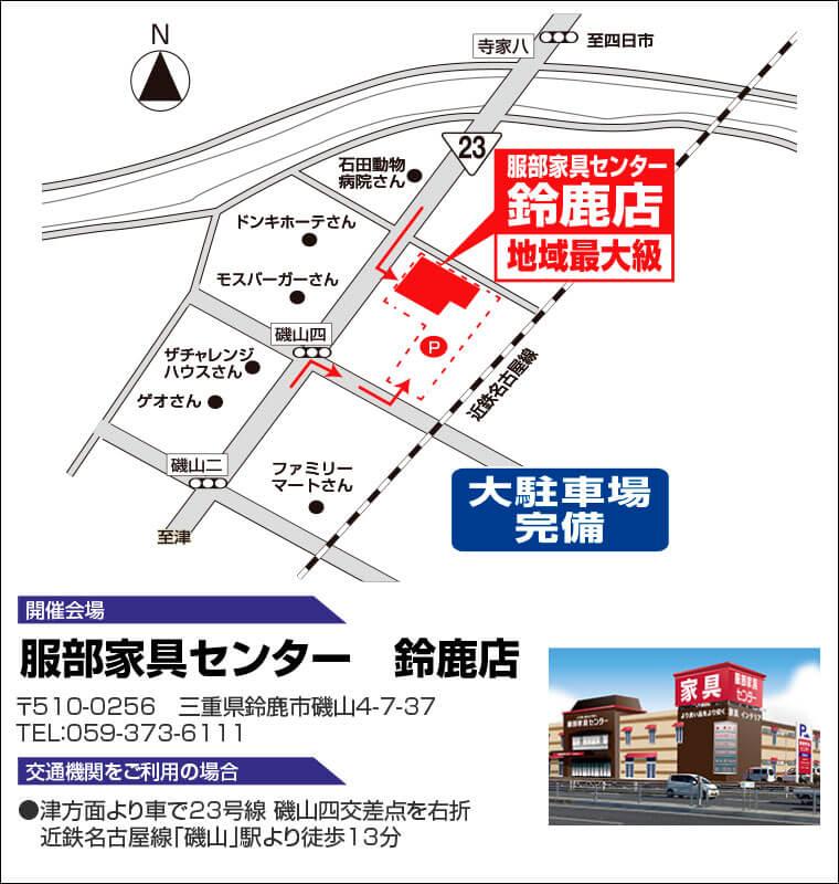 服部家具センター 鈴鹿店へのアクセス