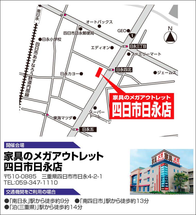 家具のメガアウトレット 四日市日永店へのアクセス