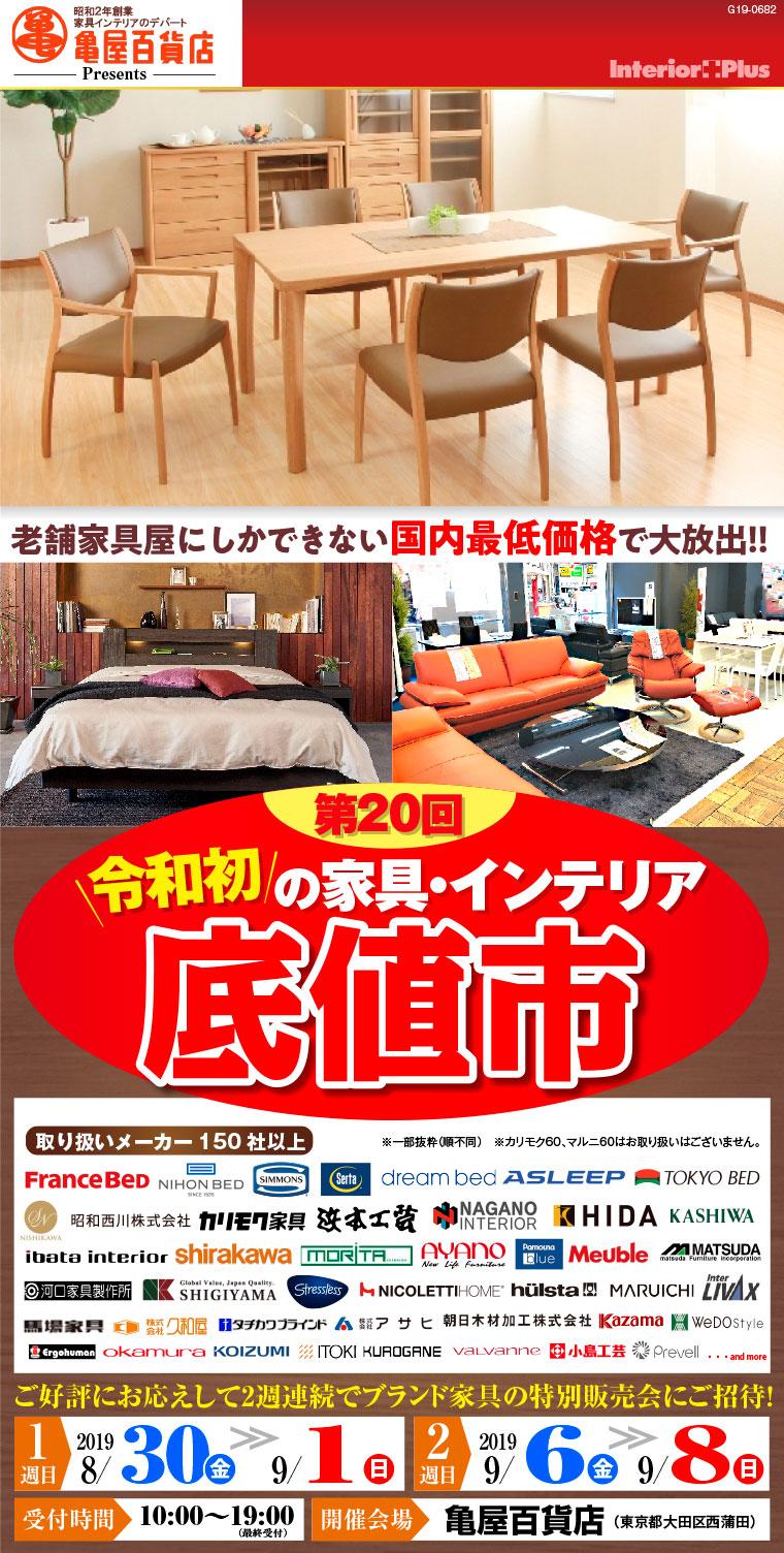 第20回 令和初の家具・インテリア 底値市|東京蒲田 亀屋百貨店