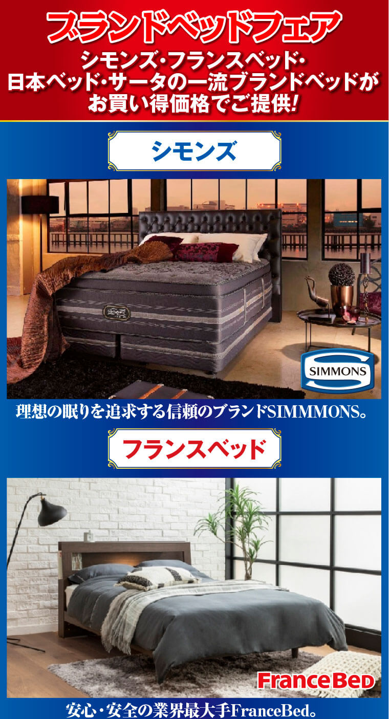 亀屋百貨店のベッドフェア