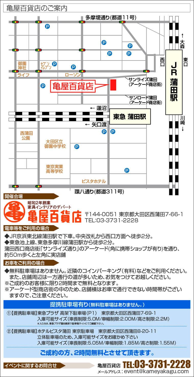 亀屋百貨店へのアクセス