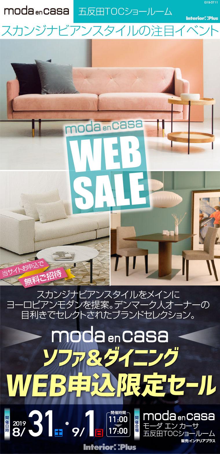 モーダ エン カーサ 五反田TOCショールーム WEB申込限定セール