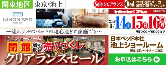 日本ベッド 池上ショールーム 閉館展示商品 売りつくしクリアランスセール